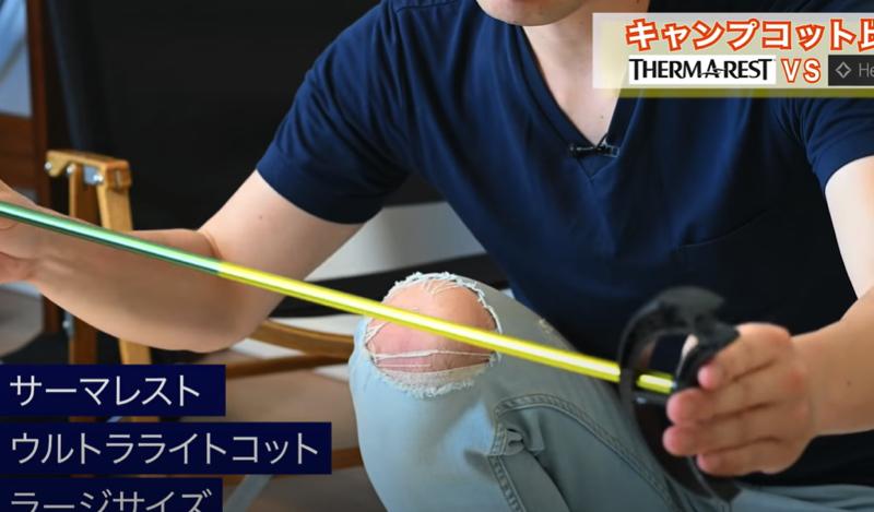 サーマレストの足のポールの組み立て方の写真