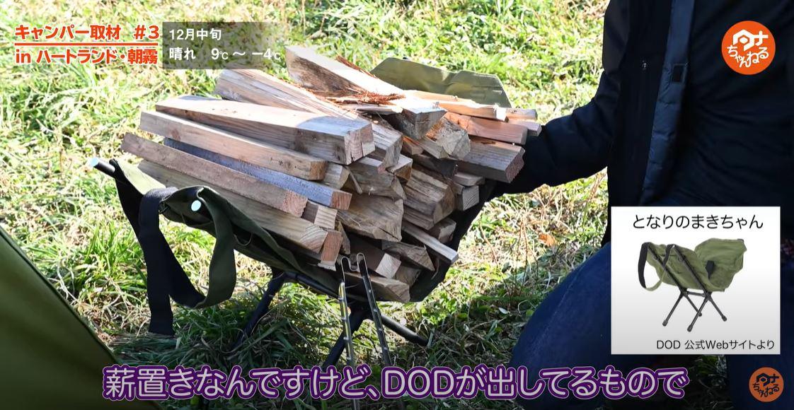 DOD となりのまきちゃん 薪バッグ&薪スタンドのセット LX1-453