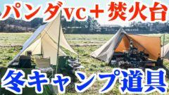【キャンプ道具取材】パンダVC登場!MONORAL焚火台など、こだわりキャンプ道具 in ハートランド朝霧 – part3+4