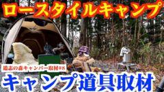 【キャンプ道具】おしゃれキャンパースタイル取材 ロースタイル in道士の森キャンプ場