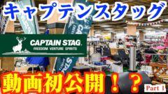 CAPTAIN STAG本社初潜入! 人気のキャンプ道具も紹介 – 第一弾