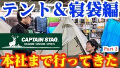 CAPTAIN STAGショールーム突撃! テント&寝袋シュラフ 人気キャンプ道具を紹介 – 第二弾