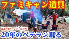 【キャンプ道具取材】冬のファミリーキャンプ道具の実態調査in道志の森