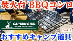 【CAPTAIN STAG徹底取材】  焚火台やBBQコンロ、注目の新商品とは?-第三弾