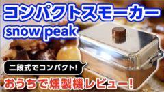 【スノーピーク燻製機】10食材を食べ比べ! 人気キャンプ道具 燻製機レビュー #1