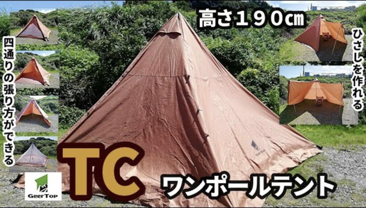 【耐水性抜群】Geer Top TCワンポールテント徹底レビュー!設営方法や付属品紹介