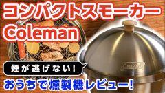 【コールマン燻製機】徹底レビュー!手軽に作れる燻製のおすすめ食材ベスト3は!?