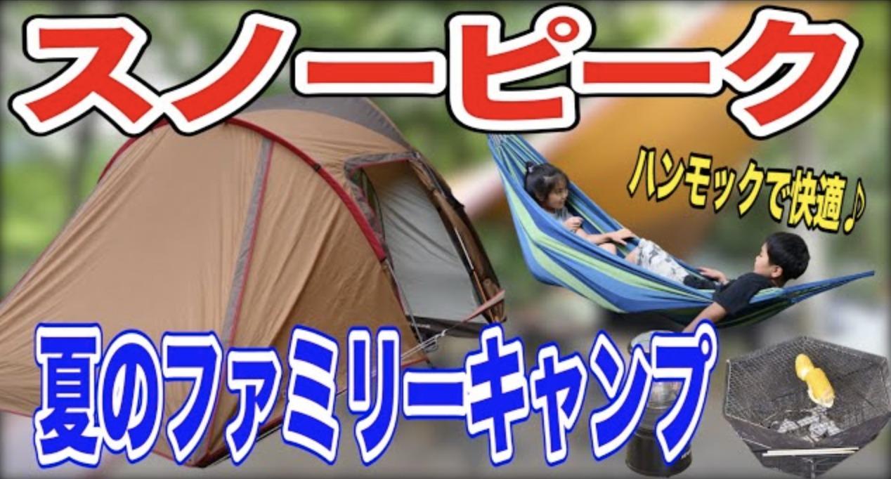 【道志の森】子連れファミリーキャンプ!おすすめキャンプ道具紹介