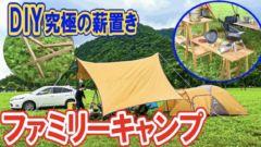 【キャンプ道具DIY】ファミリーキャンプのアイデアグッズご紹介!