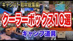 【クーラーボックス比較10選】キャンパー人気!コールマン・イエティのキャンプ道具レビュー