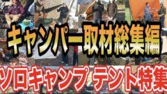 【ソロテント11選】ソロキャンパー向け🏕おすすめキャンプ道具まとめpart1