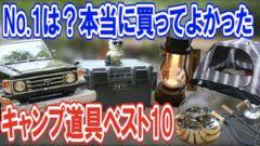 【ryunosuke camp】おすすめキャンプ道具ベスト10🔥粋なこだわりギア紹介