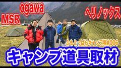 【テント3種・キャンプ道具紹介】リノックスMSR、ogawaテント登場! ふもとっぱらキャンプ場#6