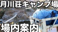 埼玉の嵐山渓谷にある月川荘キャンプ場 を紹介します!直火OKで4種類のサイトあり!