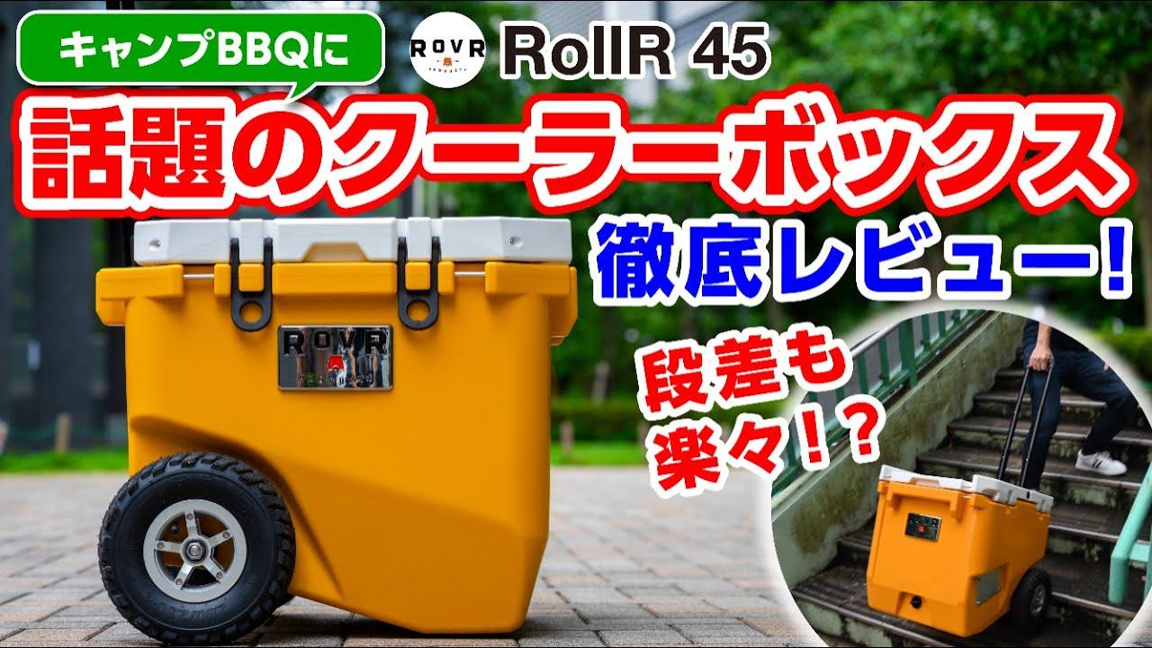 『ROVR PRODUCTS RollR45』クーラーボックス徹底レビュー!高い保冷性能と耐衝撃・耐久性が話題
