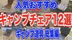 【キャンプ道具比較・総集編】おすすめ人気チェア12種ご紹介!