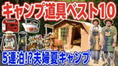 【キャンプ道具ベスト10】家族キャンプ5連泊!おすすめビンテージグッズ