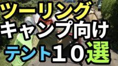 【ツーリングキャンプのおすすめテント10選】 軽量・コンパクトなテントを多数紹介!!