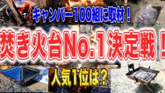 【焚火台No.1決定戦🔥】キャンパー100組を取材!使用している焚き火台をランキング形式で紹介👑