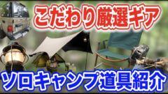 【キャンプ歴30年】DIY車やMacOneタープ🔥こだわりキャンプギア紹介!