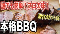 【BBQのプロ直伝】誰でも簡単!美味しいステーキの焼き方とは🥩