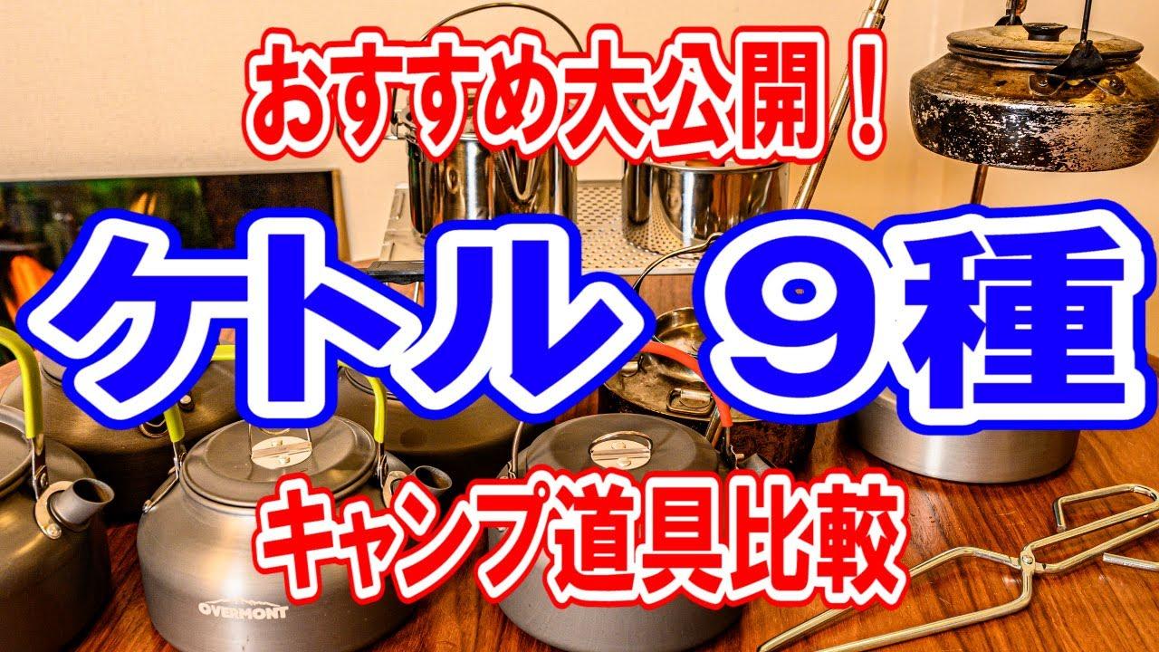 【キャンプ用ケトル/やかん】おすすめ人気商品9選をご紹介!