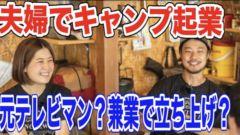 【キャンプ民宿NONIWA】初心者のキャンプ道具選びを体験!タナファミリーも初登場!?