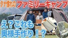 【キャンプ道具紹介】家族4人ファミリーキャンパーさんを取材 DIYギアやメルカリ購入品も!? inふもとっぱらキャンプ場