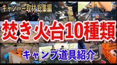 【焚き火台10選】おすすめの焚き火台 キャンパー人気キャンプ道具まとめ🏕