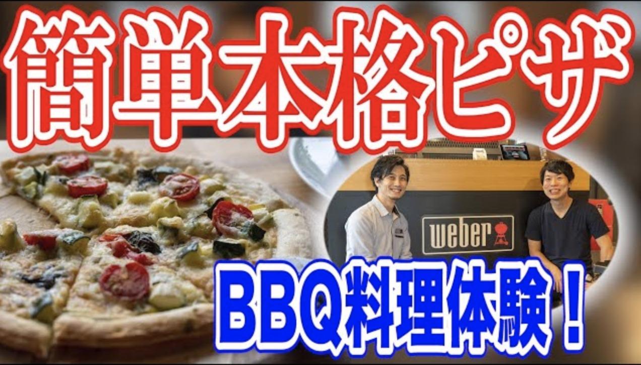 料理好きキャンパー必見!!バーベキューグリルでピザ作り in グリルアカデミー青山【キャンプ料理教室】