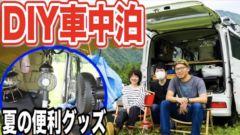 【快適DIY車中泊】ポータブル電源や扇風機など夏のキャンプ道具ご紹介!