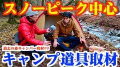 登山家ソロキャンパーのおすすめギアとは?スノーピークなど、おすすめキャンプ道具を紹介