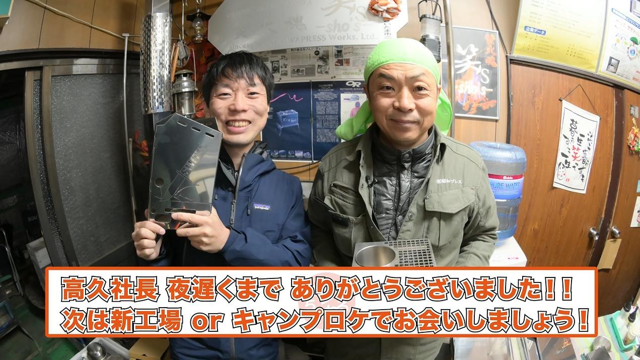 タナと笑's高久社長の写真