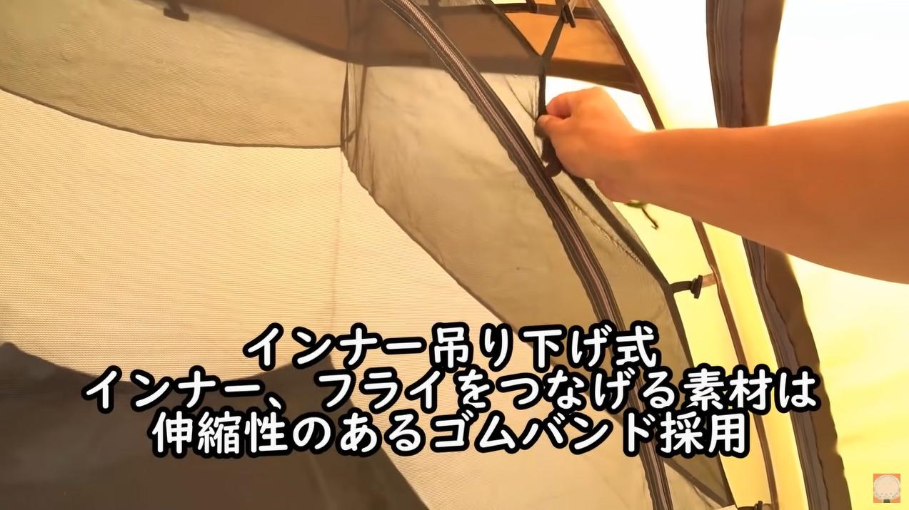 テント:【HUILINGYANG】Hiby3をレビューする尾上祐一郎さんとインナー