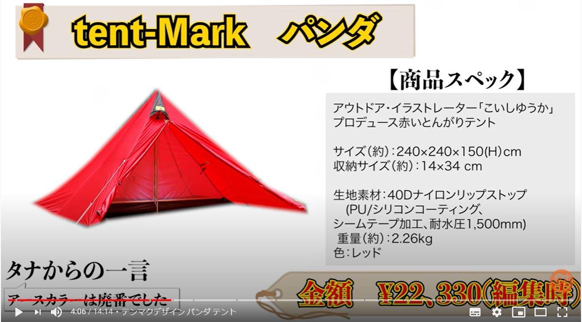 【テンマクデザイン(tent-Mark DESIGNS)】パンダテント