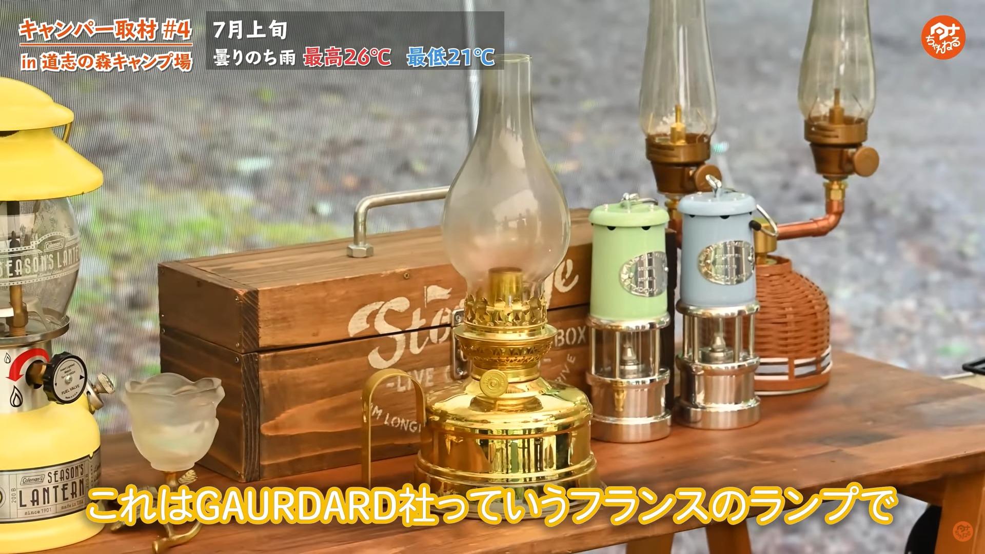 【ガーダード (GAURDARD )】ランプ