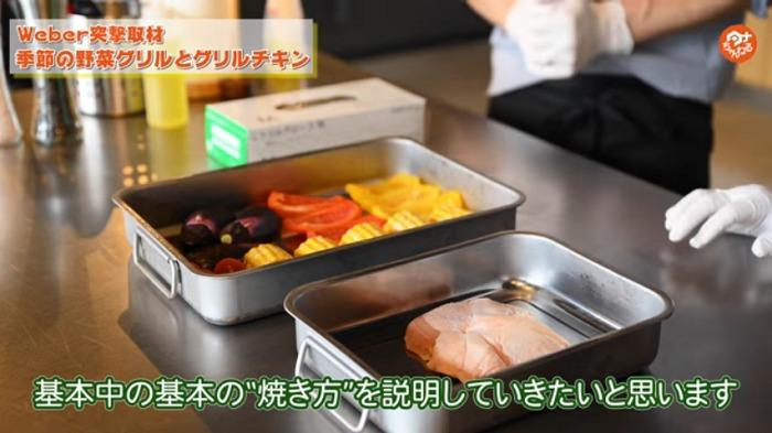 調理中の「鶏モモ肉のステーキと野菜グリル」