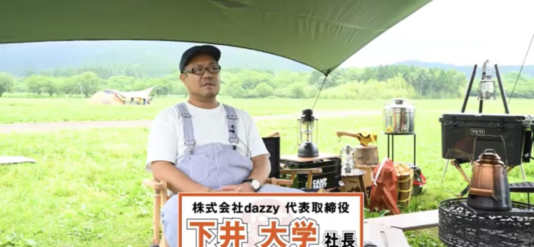 株式会社dazzy下井社長の写真