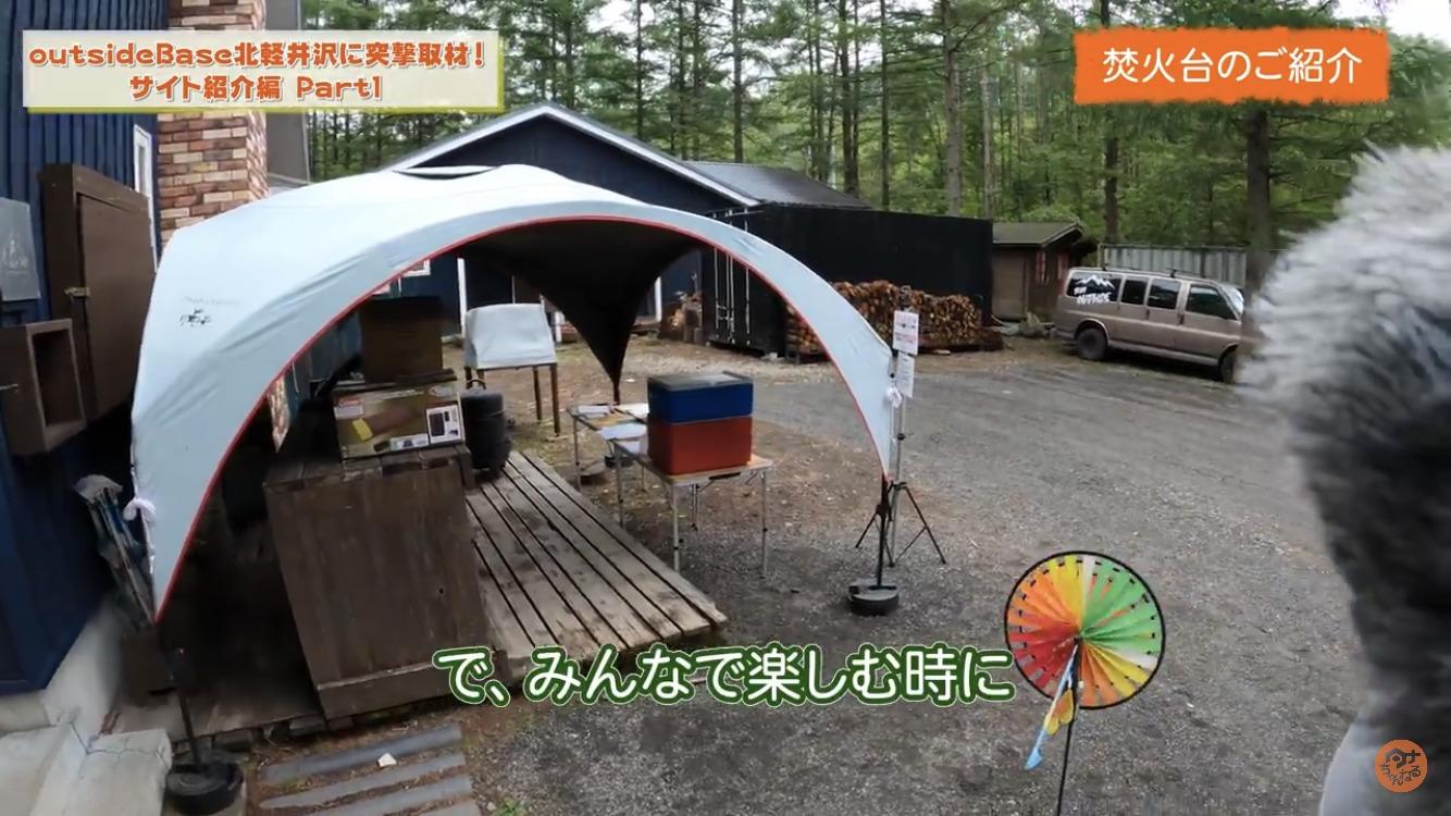 巨大キャンプサイトoutsideBASE北軽井沢のケンさんに取材するタナと焚き火台