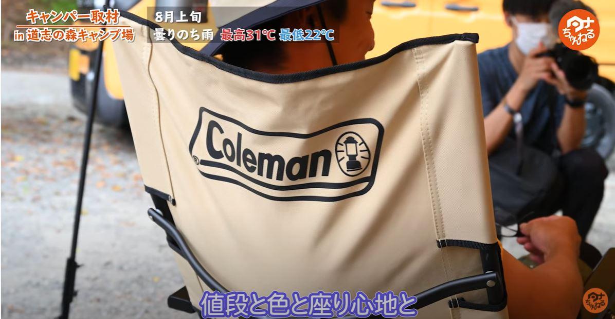 アウトドアチェア:【コールマン(Coleman)】レイチェア
