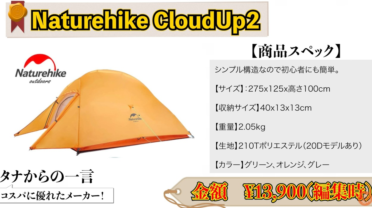 【Naturehike】 CloudUp2 ソロテント