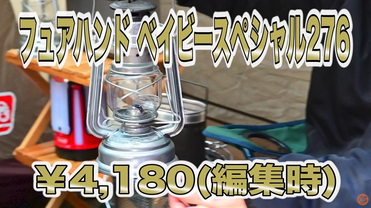 フュアハンド / ベイビースペシャル276