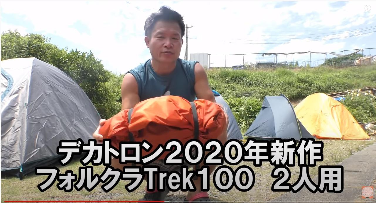 【デカトロン(DECATHLON)】フォルクラTrek100 2人用の写真