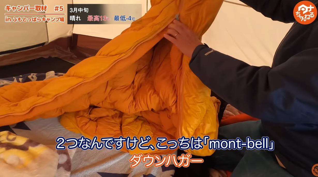 【mont-bell】ダウンハガー900 #2