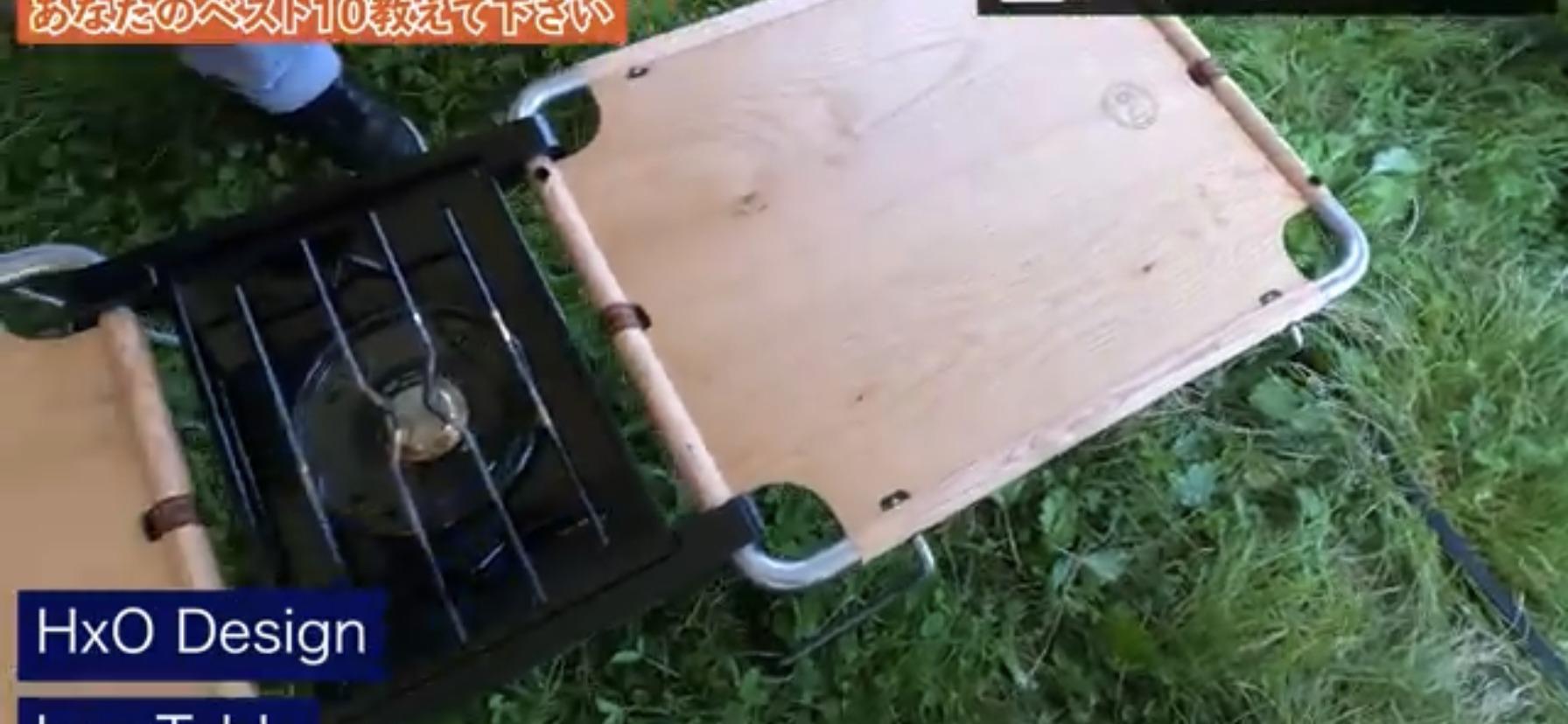 テーブル【HxO】モジュールテーブル