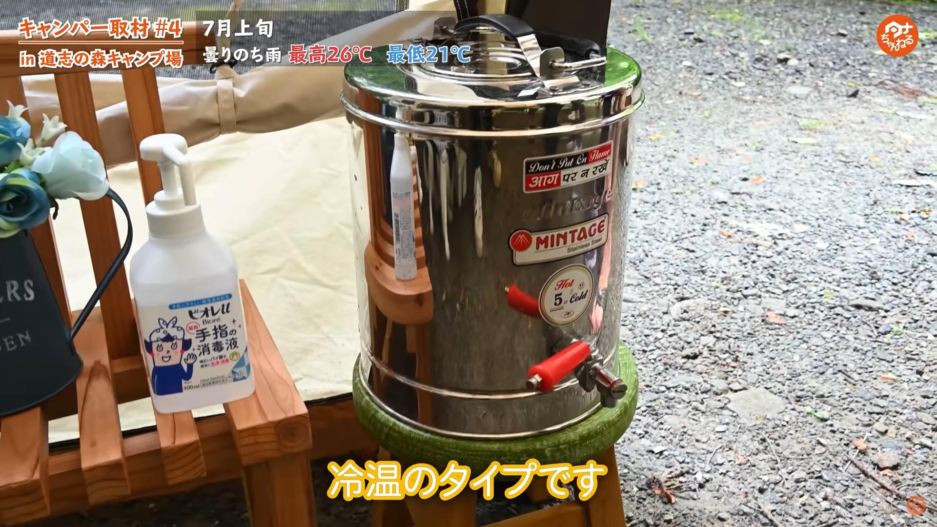 【ミンテージ(MINTAGE)】保温保冷ジャグ