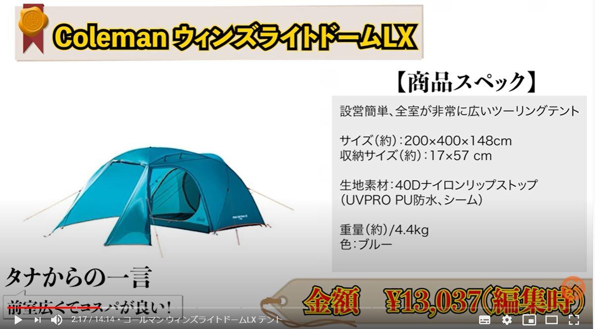 【コールマン(coleman)】ウィンズライトドームLXテントの写真
