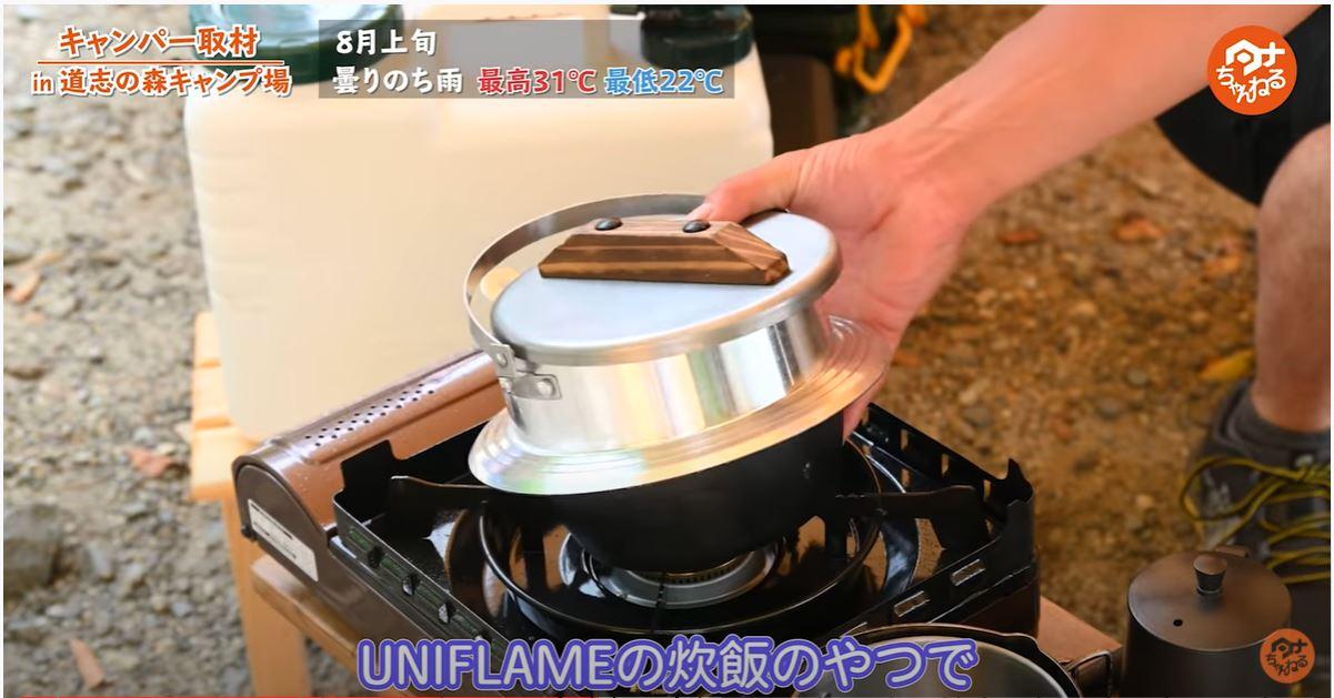 羽釜:【ユニフレーム】キャンプ羽釜3合炊き