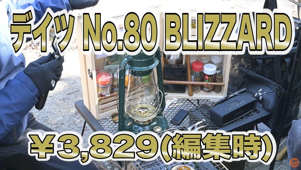デイツ / No.80 BLIZZARD