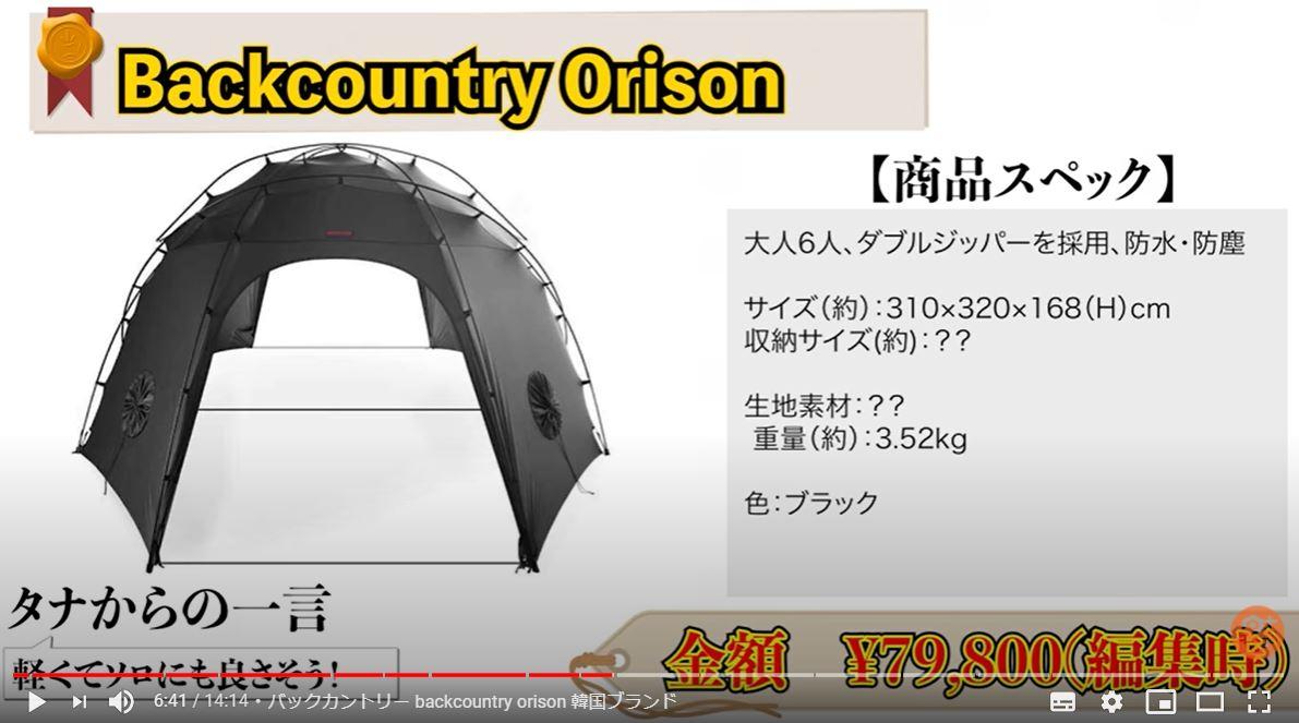 【バックカントリー(Backcountry)】オリソン(韓国ブランド)
